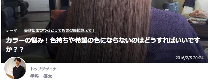 スクリーンショット(2016-02-10 20.15.28)